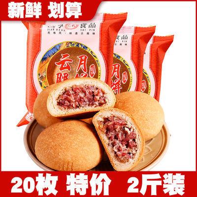 云南特产云腿月饼 滇式火腿月饼 中秋节送礼月饼礼盒传统糕点月饼