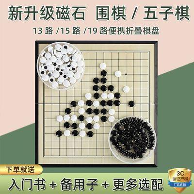 60777/磁性棋围棋五子棋儿童学生益智套装折叠棋盘送象棋飞行棋黑白棋子