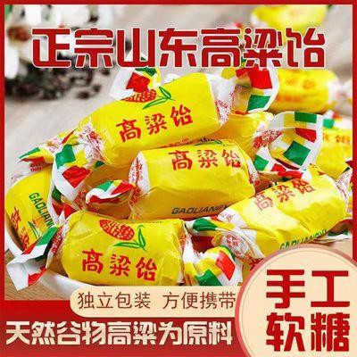 正宗山东特产高粱饴Q弹拉丝软糖喜糖多种水果味糖果零食整箱批发