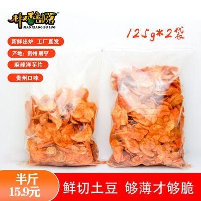 椒香部落篱籇大袋麻辣薯片贵州特产土豆片批发整箱洋芋片小吃零食