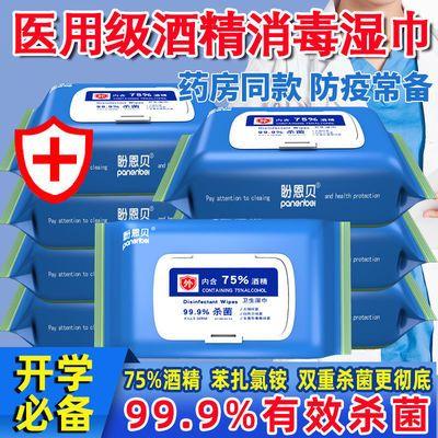 57360/医用75%度大包酒精湿巾纸消毒杀菌成人儿童湿纸巾带盖学生家用