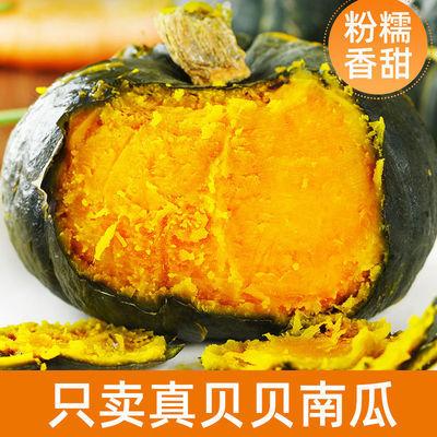 57757/【生鲜特快】正宗贝贝南瓜板栗口感板栗南瓜小南瓜进口宝宝辅食