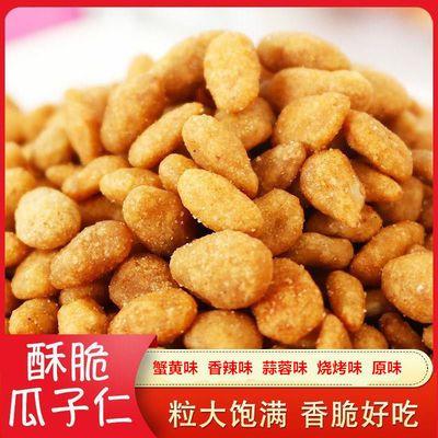 蟹黄味原味瓜子仁孕妇休闲零食便宜小零食独立小包装小袋批发特价