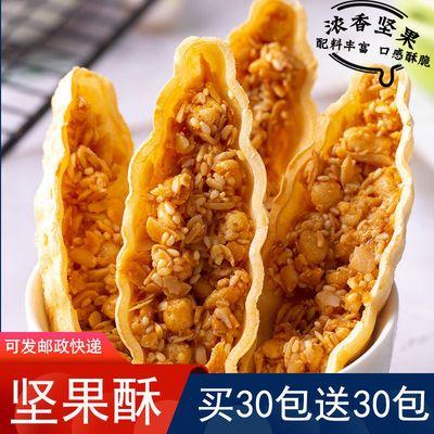 网红小叶酥花生仁坚果酥日式休闲零食酥脆饼干散装整箱批发小船酥