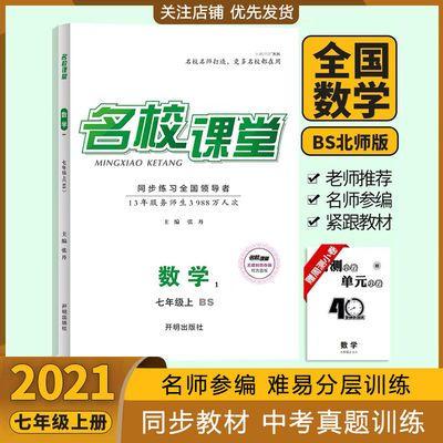 76415/2021秋名校课堂7七年级数学上册北师版BS同步训练教辅资料必刷题