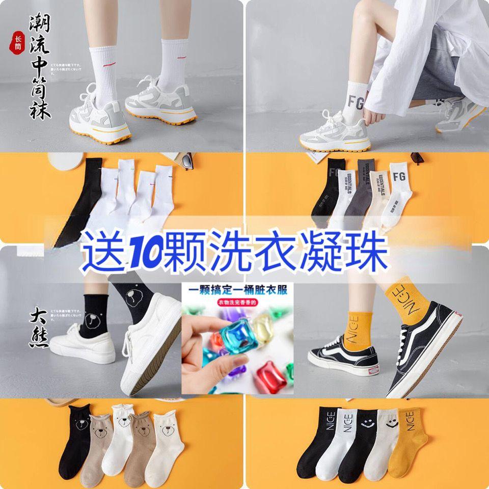5双袜子女中筒袜ins潮流袜情侣黑白色袜子秋冬季男长袜 洗衣凝珠