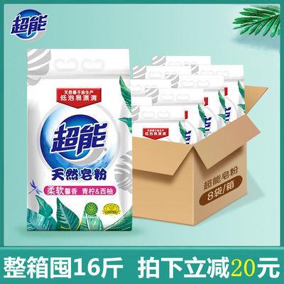 【整件囤】正品超能天然皂粉肥皂粉家庭实惠装香味持久留香洗衣粉