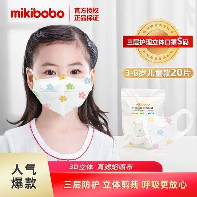 mikiBobo一次性立体儿童口罩三层防护含熔喷布3d口罩印花S码20片