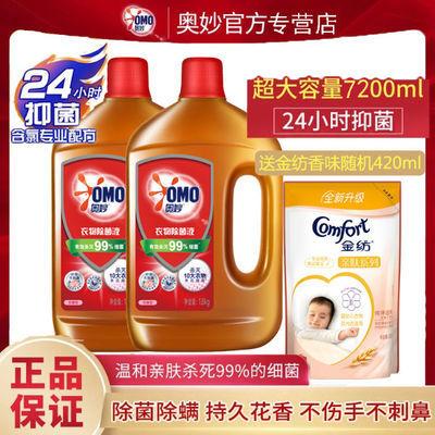 奥妙衣物除菌液洗衣消毒剂1/1.8KG花香柠檬香型除菌除螨不刺鼻