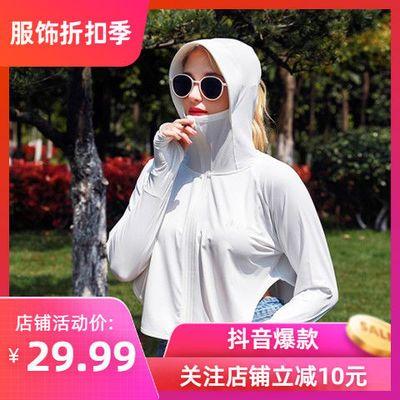 58274/防晒衣女2021新款夏季冰丝外套女长袖防晒开衫骑车防紫外线防晒衫