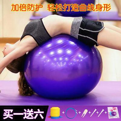 57729/大龙球感统儿童训练瑜伽球孕妇助产加厚成人减肥防爆按摩球大号球