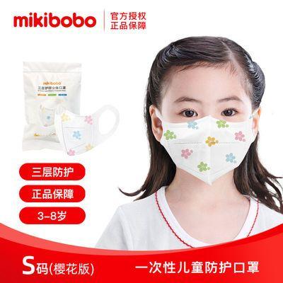 mikibobo儿童口罩立体口罩一次性含熔喷布3d 20片/包