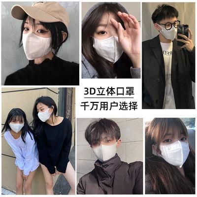 57552/网红成人3D立体口罩春夏薄款防脱妆一次性三层立体透气口罩
