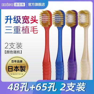EBISU/惠百施65孔日本原装进口牙刷中软毛成人情侣宽幅大头 2支装