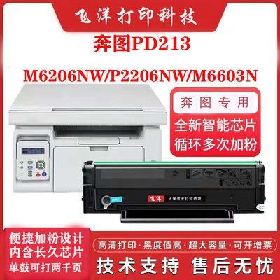 77575/适用奔图PD-213硒鼓p2206 nw m6202 nw m6603nw m6206w碳粉盒墨盒