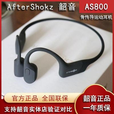 76368/AfterShokz韶音 AS800 Aeropex骨传导运动蓝牙耳机跑步无线不入耳