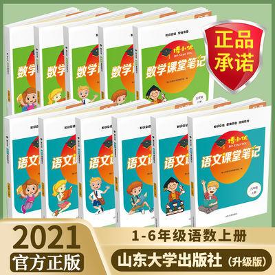 57750/新版小学课堂笔记一二三四五六年级上册语文数学人教版课本博小优
