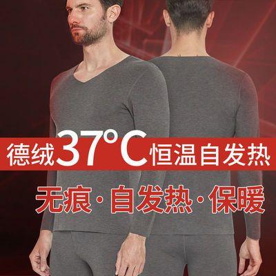 男士秋衣秋裤套装青年薄款打底修身V领毛衫秋冬季男保暖内衣加绒