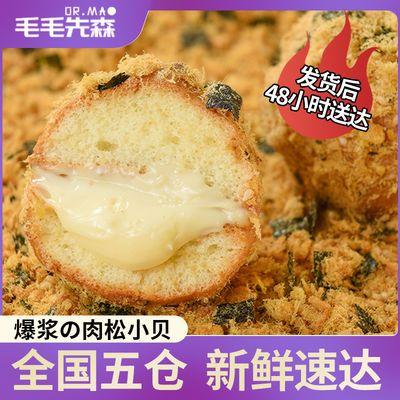 92905/【现做现发】爆浆海苔草莓肉松小贝网红蛋糕早餐代餐糕点