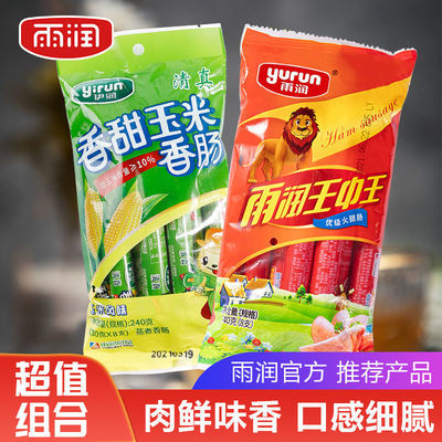 雨润优级王中王香甜玉米肠组合袋办公室零食炒饭炒菜240g*1袋
