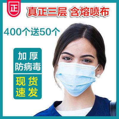 57825/批发现货一次性口罩熔喷布三层防护民用口罩成人透气防尘50个抗菌