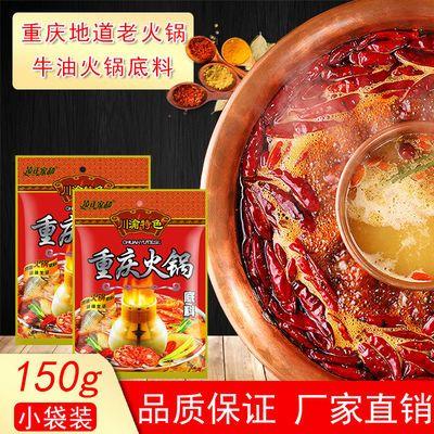 重庆火锅底料150g四川特产正宗地道牛油麻辣烫干锅冒菜串串调味料