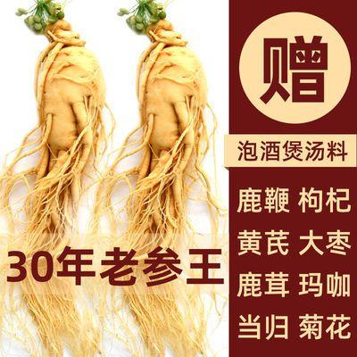 【30年老参王】长白山人参鲜人参泡酒参熬汤野生人参药材东北特产