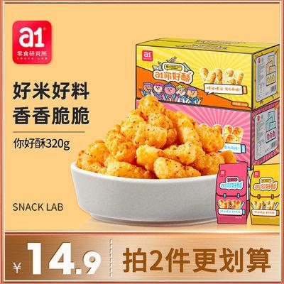 57697/a1你好酥320g葱香味川香辣味膨化零食小吃休闲食品儿童解馋小零食