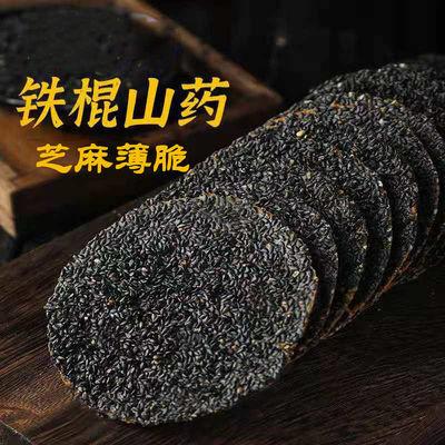 铁棍山药黑芝麻薄脆烤片代餐饼干中老年儿童孕妇零食不加蔗糖食品