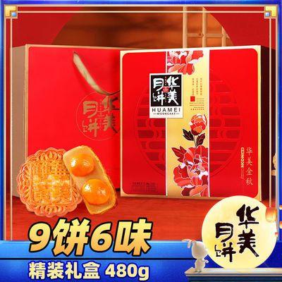 华美金秋480g蛋黄莲蓉多口味广式中秋月饼礼盒装送礼月饼批发团购