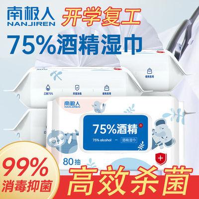 南极人75%酒精湿巾婴儿湿巾纸巾小包成人消毒湿巾纸75度酒精棉片