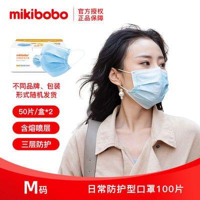 mikibobo米奇啵啵过滤率95%三层日用防护含熔喷布100片一次性口罩