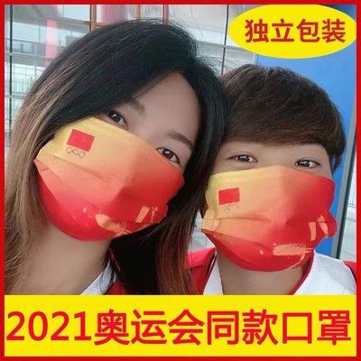 东京2021奥运会口罩国家队同款中国红五环奥运运动员三层口罩现货