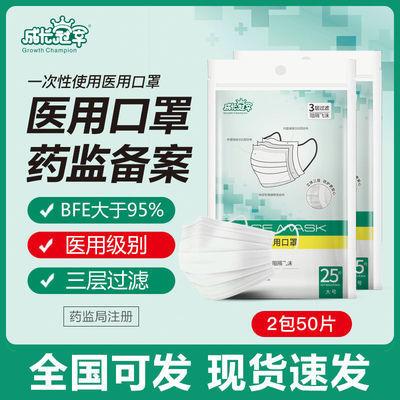 【现货直发】一次性医用口罩三层防尘透气医用级含熔喷布100只