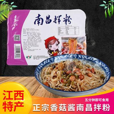 李佳琪推荐南昌拌粉冲泡型速食米粉桶装米粉丝网红早餐香菇酱调料