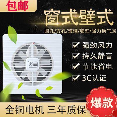74308/卫生间排气扇厕所排风扇厨房家用静音换气扇强力抽风节能扇橱窗扇