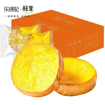 【乐锦记鲜享】岩焗芝士315g面包奶香吐司早餐美味烘焙面包零食【8月17日发完】