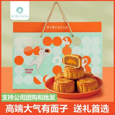 【送礼】菲尔雪广式蛋黄莲蓉中秋月饼礼盒手提高档礼盒装批发团购
