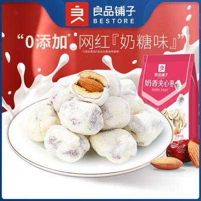 良品铺子奶香夹心枣100gx2袋进口巴旦木红枣三层夹心奶枣独立包装