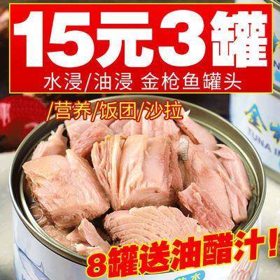 89831/水浸金枪鱼罐头减脂餐健身食品即食鱼肉沙拉寿司油浸吞拿鱼