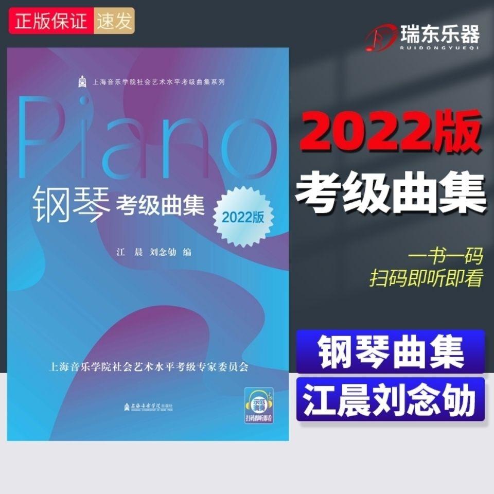 2022版钢琴考级曲集扫码视听全新教材钢琴考级练习曲谱教材书