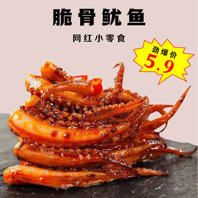 【辣味零食脆骨鱿鱼】香辣麻辣味脆骨鱿鱼即食小吃休闲熟食小零食