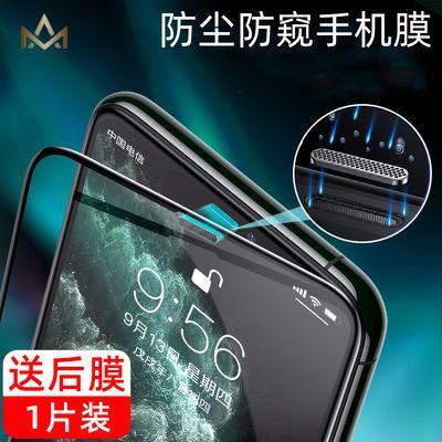 58257/苹果11全屏磨砂陶瓷膜7/8P/XR/12pro/X抗指纹iPhone12防尘防窥膜