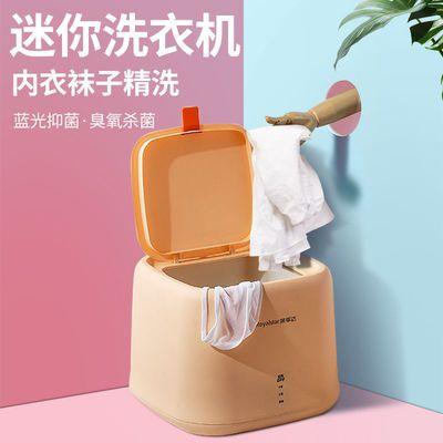 70143/荣事达迷你洗衣机内衣内裤清洗机消毒洗袜子神器懒人儿童小型宿舍