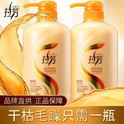 拉芳护发素女正品干枯补水顺滑营养焗油修护染烫受损柔顺改善毛躁
