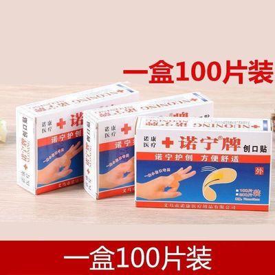 100片诺宁牌创可贴无菌消毒止血贴透气防水防磨脚创口贴伤口贴