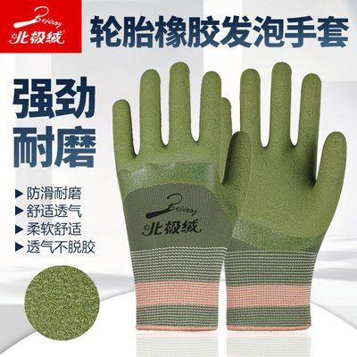 【北极绒】橡胶发泡手套劳保耐磨透气耐用浸塑胶防滑建筑工地防护