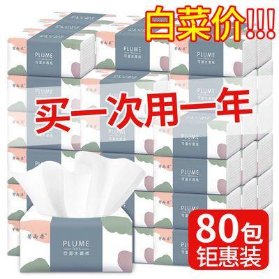 【80包一年装/10包】原木抽纸巾整箱批发卫生纸餐巾纸家用面巾纸