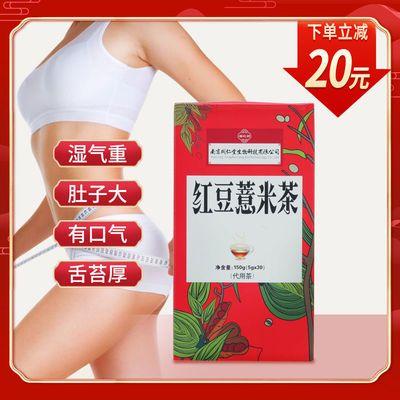 红豆薏米茶南京同仁堂生物科技正品调理湿气祛湿养生茶芡实苦荞茶