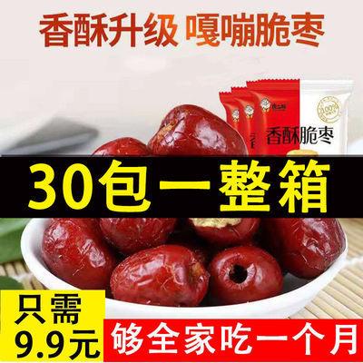 【限时抢购】香酥脆枣无核新疆特产灰枣红枣干零食干果批发小包装